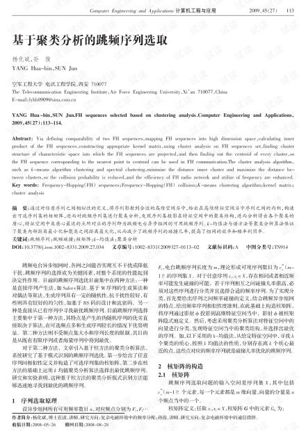 论文研究-基于聚类分析的跳频序列选取.pdf
