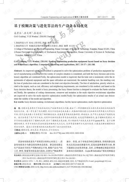 论文研究-基于模糊决策与进化算法的生产设备布局优化.pdf