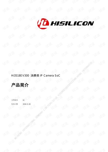 Hi3518EV300 消费类IP Camera SoC产品简介.pdf