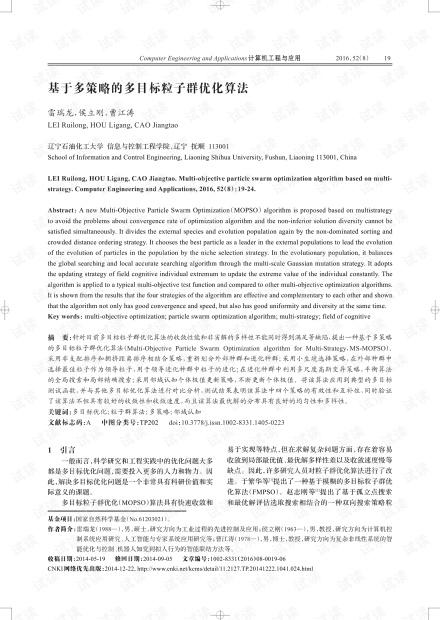 论文研究-基于多策略的多目标粒子群优化算法.pdf