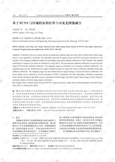 论文研究-基于PCNN与区域特征的红外与可见光图像融合.pdf