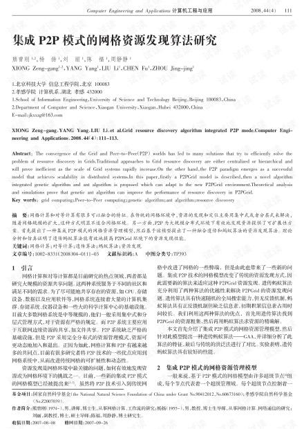 论文研究-基于去同步技术的异步8051设计与实现.pdf