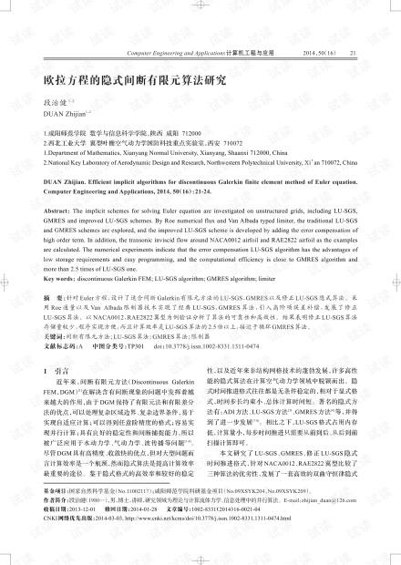论文研究-欧拉方程的隐式间断有限元算法研究.pdf
