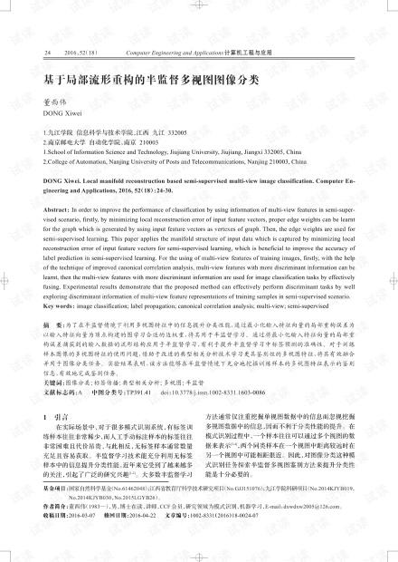 论文研究-基于局部流形重构的半监督多视图图像分类.pdf