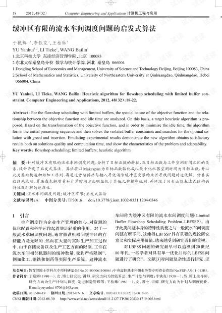 论文研究-缓冲区有限的流水车间调度问题的启发式算法.pdf
