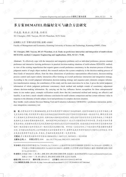 论文研究-多方案DEMATEL的偏好交互与融合方法研究.pdf