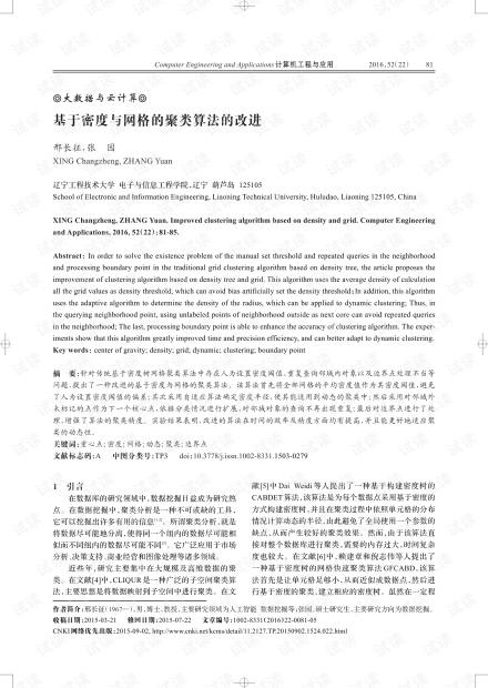 论文研究-基于密度与网格的聚类算法的改进.pdf
