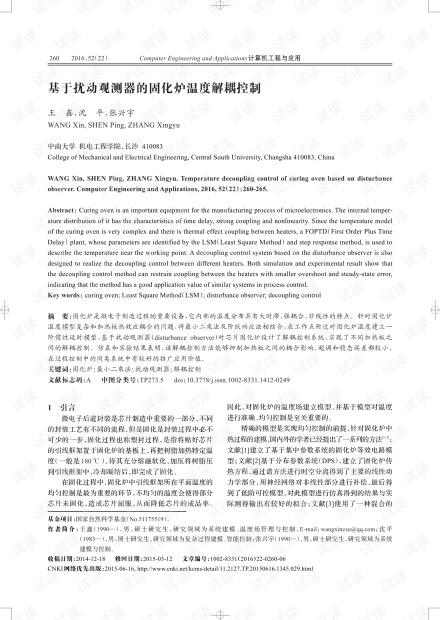 论文研究-基于扰动观测器的固化炉温度解耦控制.pdf