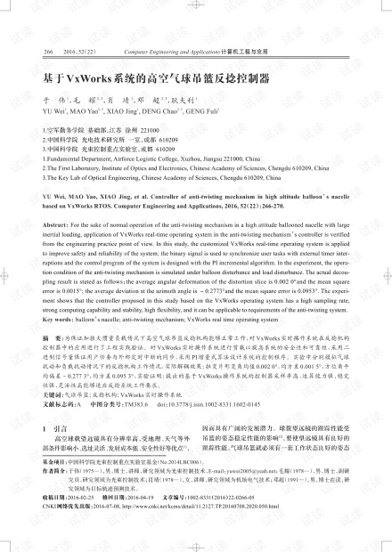 论文研究-基于VxWorks系统的高空气球吊篮反捻控制器.pdf