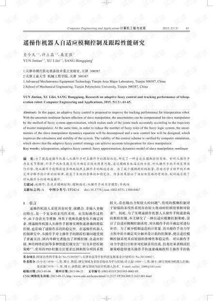 论文研究-遥操作机器人自适应模糊控制及跟踪性能研究.pdf