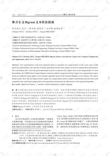 论文研究-维吾尔文Bigram文本特征提取.pdf