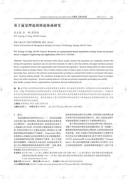 论文研究-基于前景理论的辩论协商研究.pdf