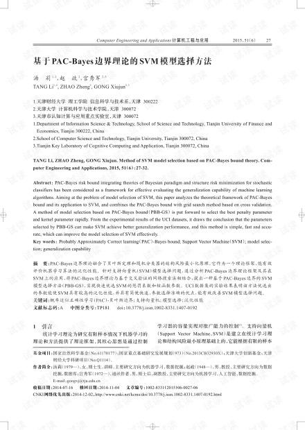论文研究-基于PAC-Bayes边界理论的SVM模型选择方法.pdf