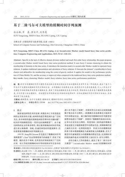 论文研究-基于二阶马尔可夫模型的模糊时间序列预测.pdf