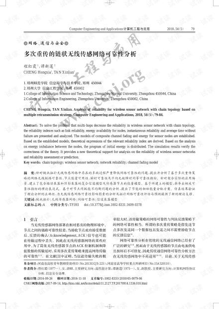 论文研究-多次重传的链状无线传感网络可靠性分析.pdf