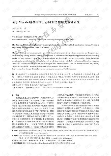 论文研究-基于Merkle哈希树的云存储加密数据去重复研究.pdf