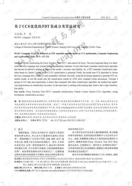 论文研究-基于CCS优化的FDT集成分类算法研究.pdf