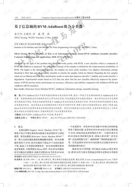论文研究-基于信息熵的RVM-AdaBoost组合分类器.pdf