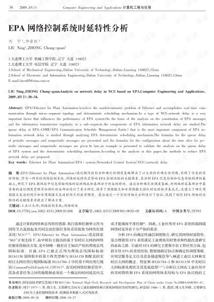 论文研究-EPA网络控制系统时延特性分析.pdf
