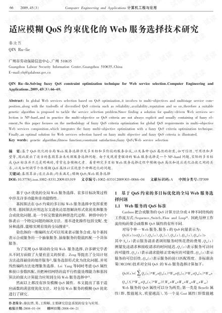 论文研究-适应模糊QoS约束优化的Web服务选择技术研究.pdf