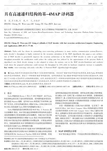 论文研究-具有高速递归结构的基-4MAP译码器.pdf