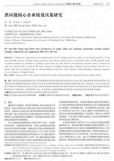 论文研究-供应链核心企业绩效决策研究.pdf