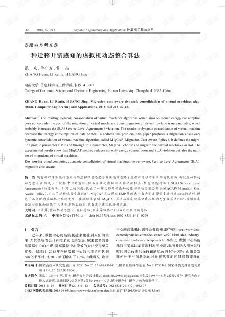 论文研究-一种迁移开销感知的虚拟机动态整合算法.pdf