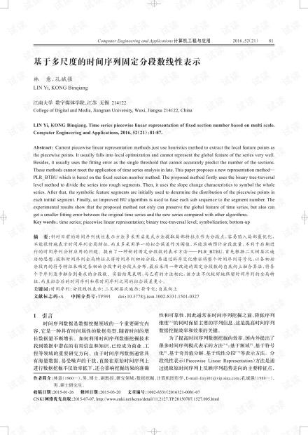论文研究-基于多尺度的时间序列固定分段数线性表示.pdf