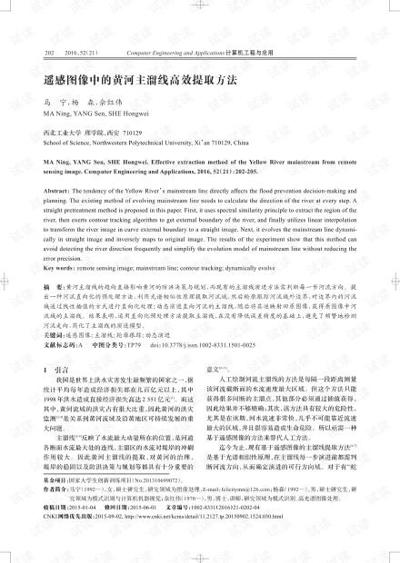 论文研究-遥感图像中的黄河主溜线高效提取方法.pdf