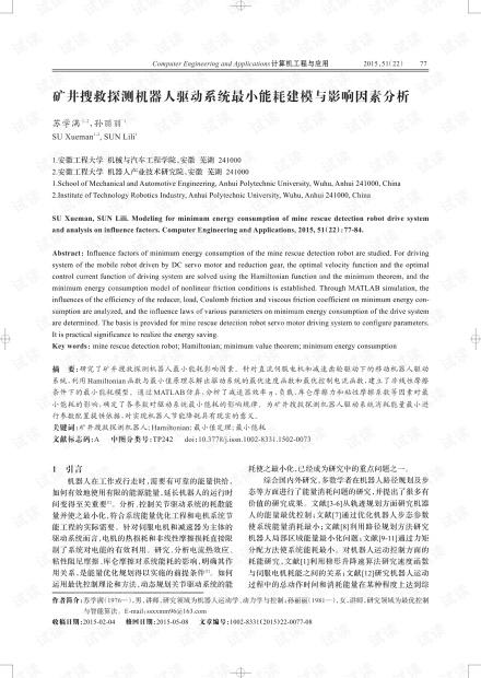 论文研究-矿井搜救探测机器人驱动系统最小能耗建模与影响因素分析.pdf