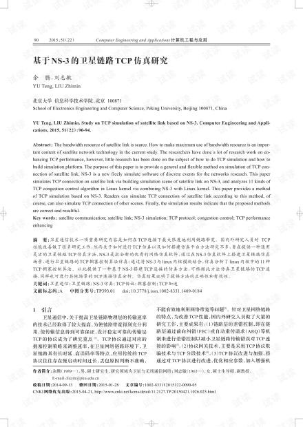 论文研究-基于NS-3的卫星链路TCP仿真研究.pdf