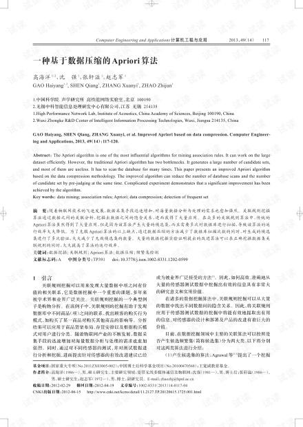 论文研究-一种基于数据压缩的Apriori算法.pdf