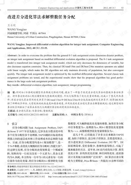 论文研究-改进差分进化算法求解整数任务分配.pdf