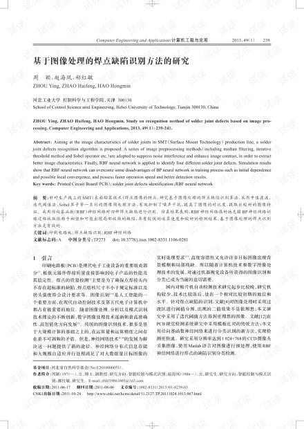 论文研究-大规模集装箱装载问题.pdf