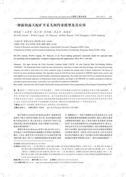 论文研究-基于图像处理的焊点缺陷识别方法的研究.pdf