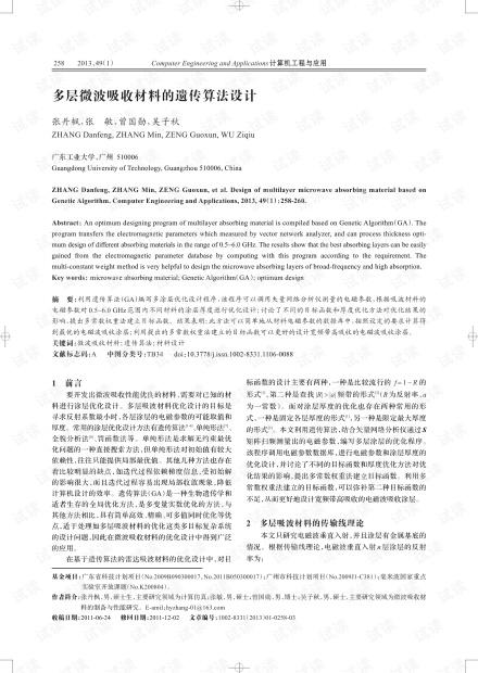 论文研究-北极航线通航环境评价.pdf