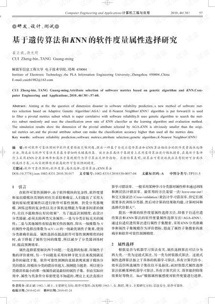 论文研究-基于遗传算法和KNN的软件度量属性选择研究.pdf