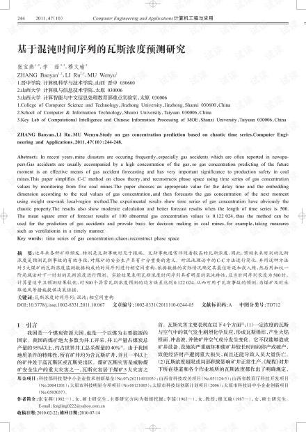 论文研究-改进SVSLMS算法在系统辨识中的应用及性能分析.pdf