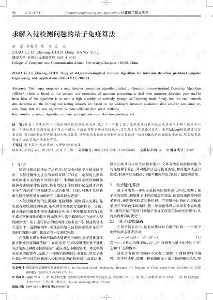 论文研究-基于自适应波束天线的局部优化拓扑控制算法.pdf