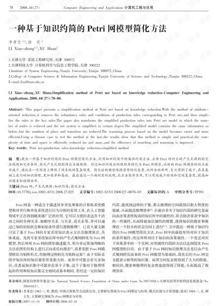 论文研究-一种基于知识约简的Petri网模型简化方法.pdf