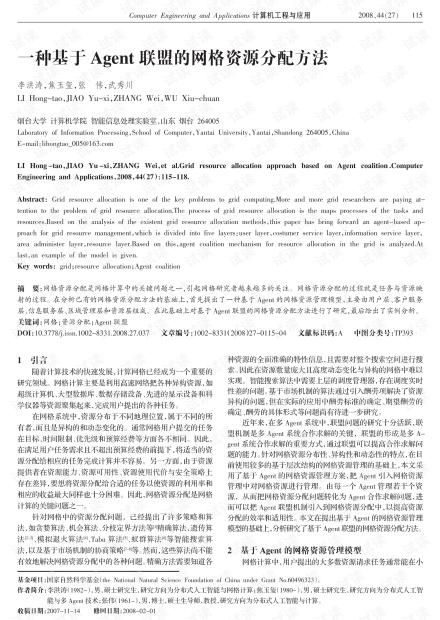 论文研究-一种基于Agent联盟的网格资源分配方法.pdf