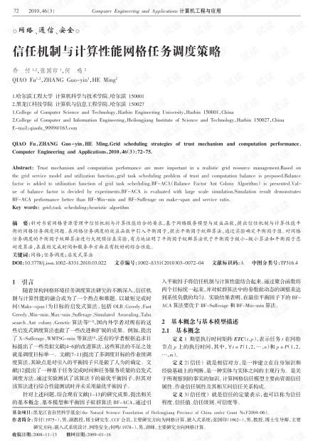 论文研究-信任机制与计算性能网格任务调度策略.pdf