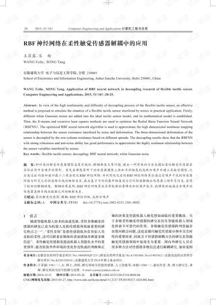论文研究-RBF神经网络在柔性触觉传感器解耦中的应用.pdf