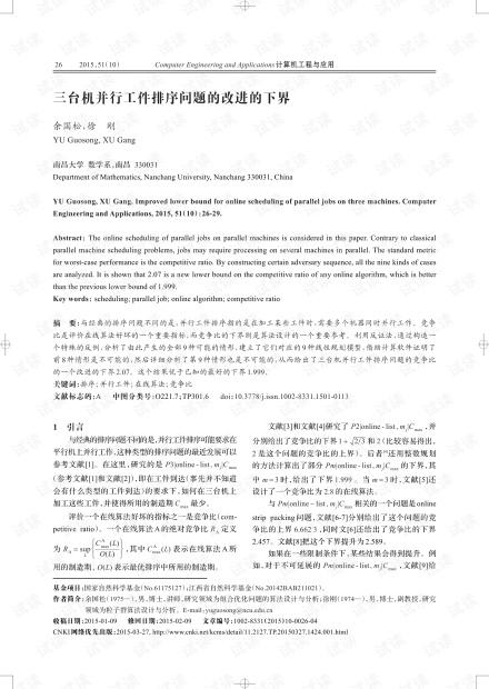 论文研究-三台机并行工件排序问题的改进的下界.pdf