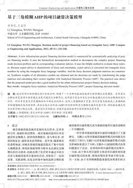 论文研究-基于三角模糊AHP的项目融资决策模型.pdf