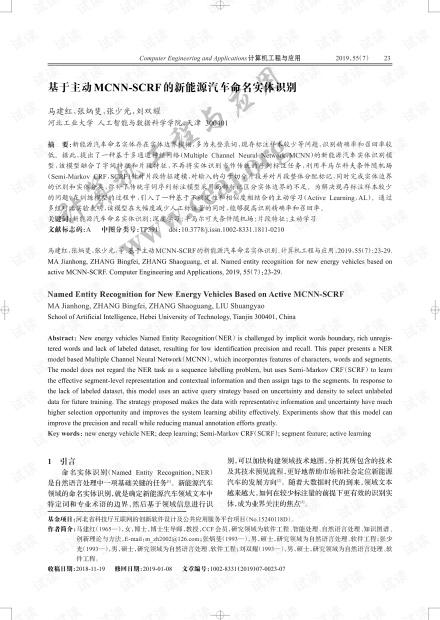 论文研究-基于主动MCNN-SCRF的新能源汽车命名实体识别.pdf