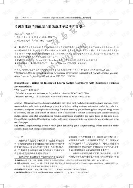论文研究-考虑新能源消纳的综合能源系统多层博弈策略.pdf
