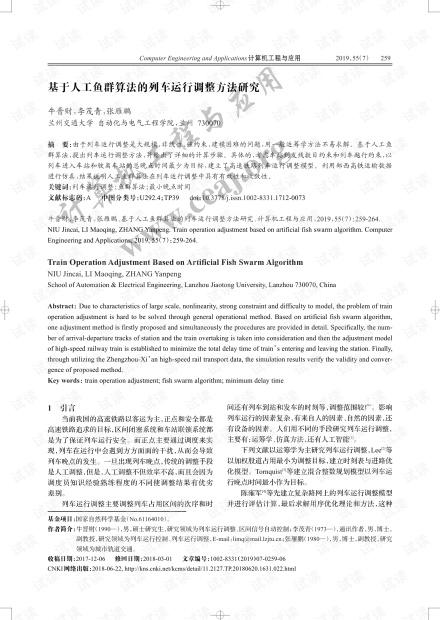 论文研究-基于人工鱼群算法的列车运行调整方法研究.pdf
