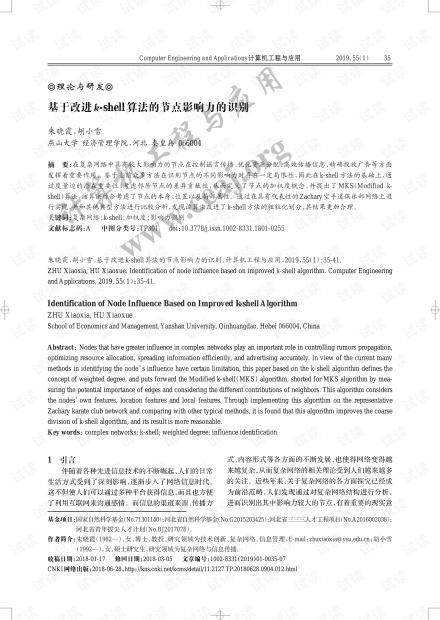 论文研究-基于改进k-shell算法的节点影响力的识别.pdf