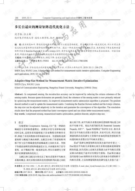 论文研究-步长自适应的测量矩阵迭代优化方法.pdf